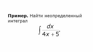 Неопределенный интеграл. Замена переменной (2).