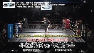 総合格闘技イベント『Fighting Nexus vol.9』 2017年5月21日@SHINJUKU FACE トリプル...