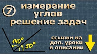 измерение УГЛОВ - 7 класс - видеоурок