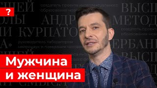 Мужчина и женщина. Андрей Курпатов отвечает на вопросы подписчиков.