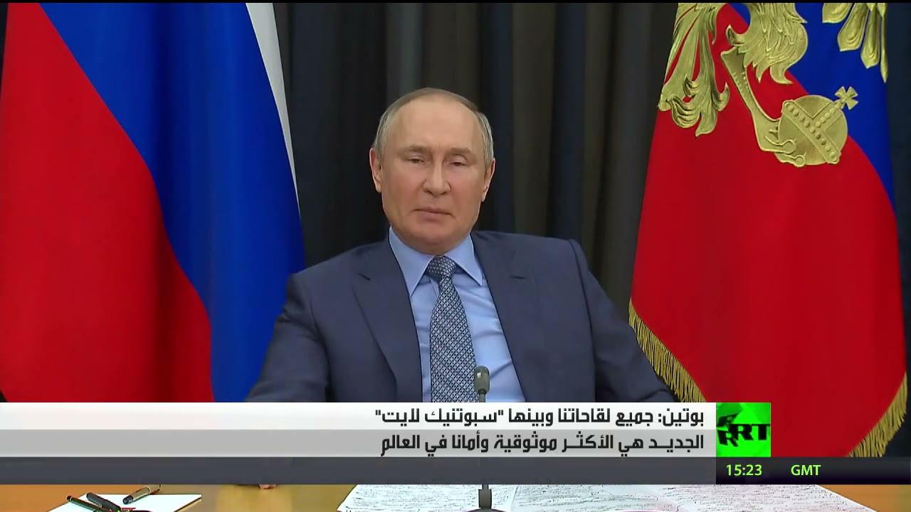 بوتين: جميع اللقاحات الروسية ضد كورونا هي الأكثر أمانا وموثوقية.. مثل بندقية كلاشينكوف  - نشر قبل 3 ساعة
