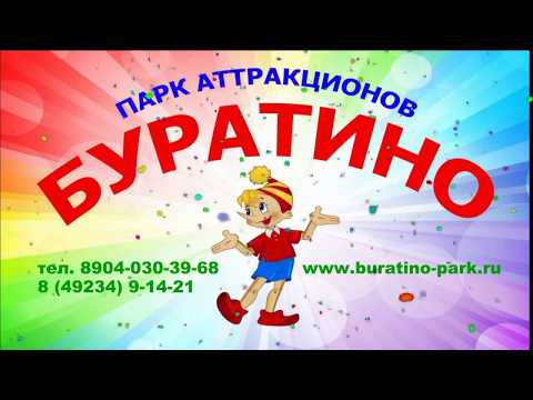 С днем рождения парка аттракционов Буратино 8 лет г. Муром
