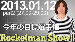 Rocketman Show!! 2013.01.12 放送分(2/2) 出演:ロケットマン(ふか...
