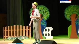 Пензенские артисты показали детский спектакль о дружбе