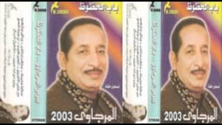 mawaly Bayoumi Almrjaoi EL NAS \ بيومي المرجاوي - موال الناس