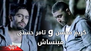 Mabansash - Karim Mohsen مابنساش - كريم محسن