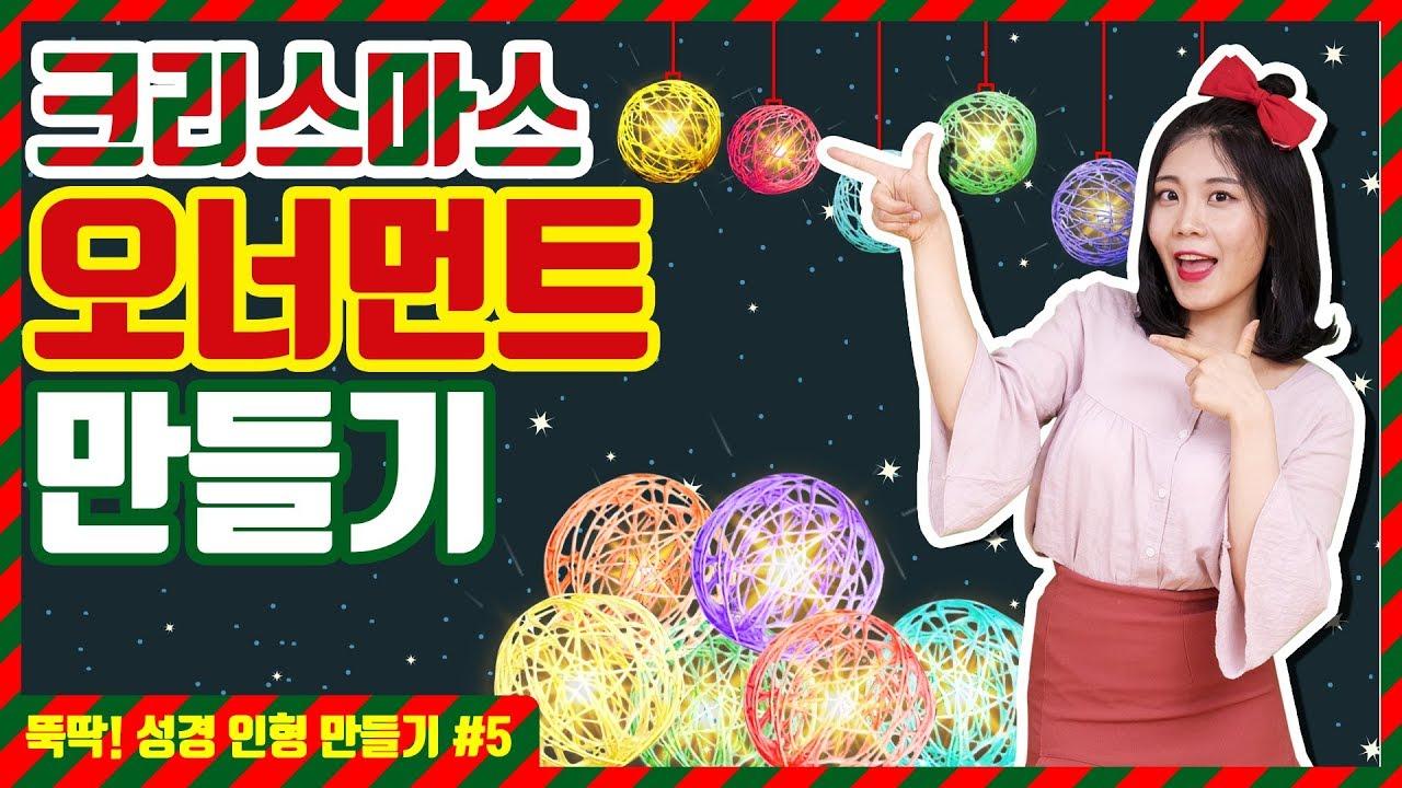 [키즈모아 리디아의 뚝딱! 성경인형 만들기 #5] 크리스마스 오너먼트 DIY 만들기 / 주일학교 활동 / 크리스마스 데코 장식품 만들기 / 어린이 미술 / kids crafts