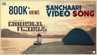 Dayavittu Gamanisi - Sanchari Video Song | Rohit Padaki | J Anoop Seelin | Vijayprakash