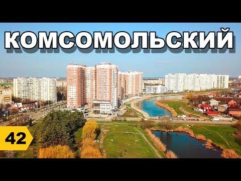 Комсомольский район 2019. Обзор // Переезд в Краснодар // Дневник риэлтора