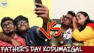 மகன்களை பெற்ற அப்பாக்களுக்கு  தான் தெரியும் | Father's Day Spl | LT Kodumaigals | LittleTalks