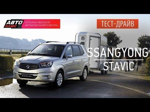 Ssangyong Stavic 2015 Ссангйонг Ставик Описание