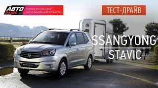 Тест-драйв - SsangYong Stavic 2014 (Наши тесты) - АВТО ПЛЮС