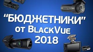 """Обзор """"бюджетных"""" регистраторов от BlackVue 2018 года. Сравнение с моделью DR750s."""