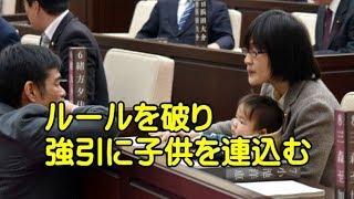 熊本市議の緒方夕佳市議が赤ちゃんを議場に連れ込み開会を遅らせる。 緒方夕佳 検索動画 26