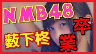薮下柊 NMB48 卒業 放送事故 ハプニング 衝撃 閲覧注意 ヤバい 面白 ...