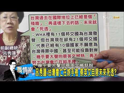 呂秀蓮發警語:台灣會亡在蔡英文手裡!總統還裝無辜?少康戰情室 20170529