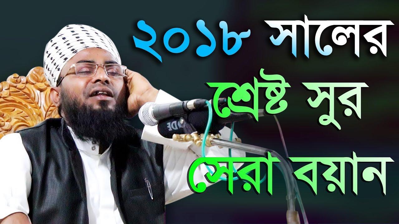 Bangla Waz 2018 Mufti Shamsul Islam Zamiri   কিয়ামত কখন কিভাবে কোন দিন ঘটবে