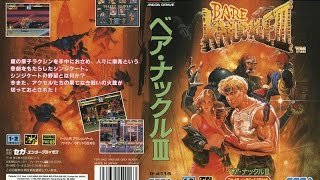 Repeat youtube video Streets of Rage 3 (ベアナックルIII) SUPER AXEL MODE (VERY HARD)
