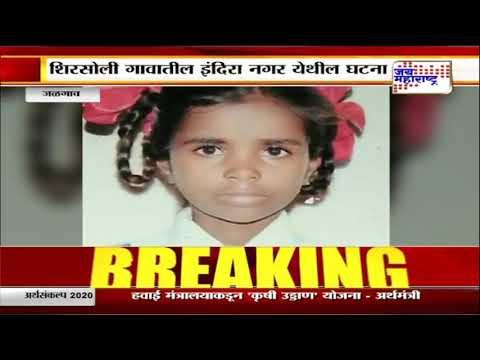 Jalgaon | झोका घेताना दोराचा फास लागून 13 वर्षीय मुलीचा मृत्यू | Marathi News
