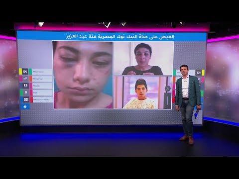 القبض على فتاة التيك توك المصرية منة عبد العزيز بعد فيديو ادعاء -الاغتصاب-  - 18:59-2020 / 5 / 27