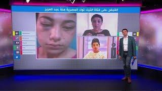 القبض على فتاة التيك توك المصرية منة عبد العزيز بعد فيديو ادعاء \