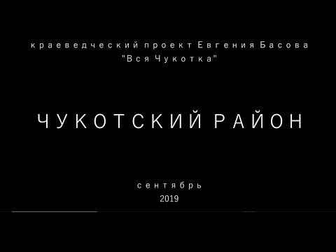 Чукотский район. Сентябрь