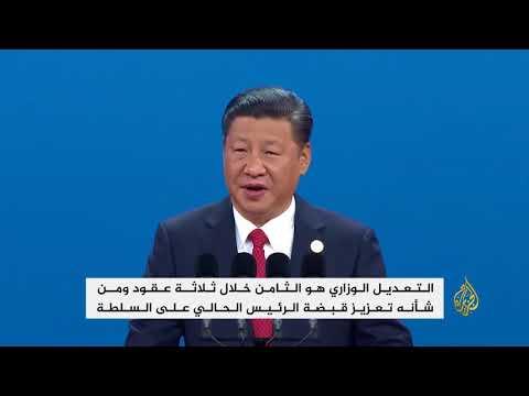 تعديل وزاري صيني هو الأكبر منذ سنوات  - نشر قبل 3 ساعة