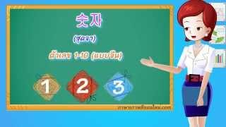คำศัพท์ภาษาเกาหลี ตัวเลข 1 -10 (แบบจีน)