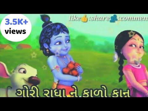 ગોરી રાધા ને કાળો કાન -Kirtidan Gadhvi new whatsapp status || By Piyu Ahir