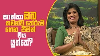 Piyum Vila |  කාන්තා ඔබ තමන්ව තේරුම් ගෙන ජීවත් විය යුත්තේ?  | 18-01-2019 | Siyatha TV Thumbnail