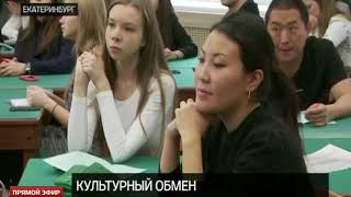 видео УрФУ мультикультурный