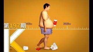 为什么越穷越胖?《食品公司》 thumbnail
