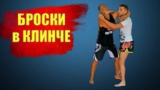 основы в тайском боксе КЛИНЧ БРОСКИ клинч в муай тай. Фишки, техника, обучение. школа тайского бокса