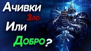 World of Warcraft - Достижения/Ачивки. Добро или Зло?