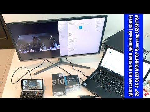 """ГадЖеТы: достаем из коробки и тестируем 28"""" монитор Samsung U28H750 4K QLED"""