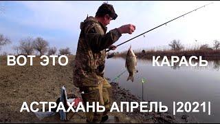 Рыбалка Вобла Карась Астрахань апрель 2021 Отличный клёв