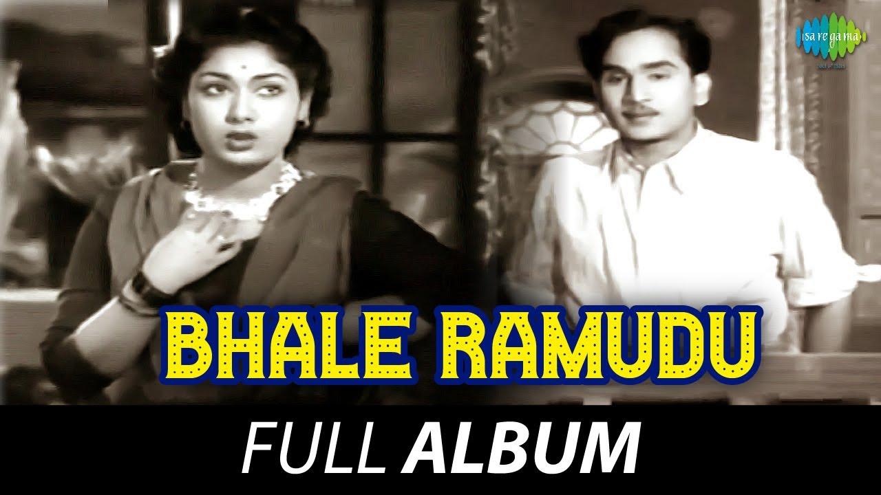 Bhale Ramudu - Full Album   Akkineni Nageswara Rao, Savitri   S. Rajeswara Rao