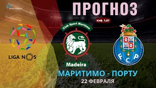 Маритимо Порту прогноз на 22 февраля Португалия Прогнозы на футбол на сегодня