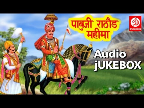 Pabuji Rathore || Rajasthani Katha || Full Audio Songs Jukebox || Sant Tagaram