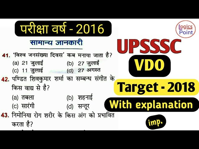 VDO Previous year paper 2016 | Important for VDO 2018