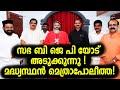 ഓര്ത്തഡോക്സ് സഭയുമായി ചര്ച്ച നടന്നു | SABHA | BJP | Orthodox Sabha | NEWS INDIA MALAYALAM | NEWS