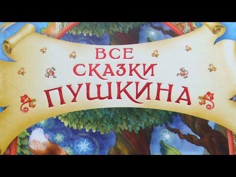 Все сказки Пушкина книга для ребенка