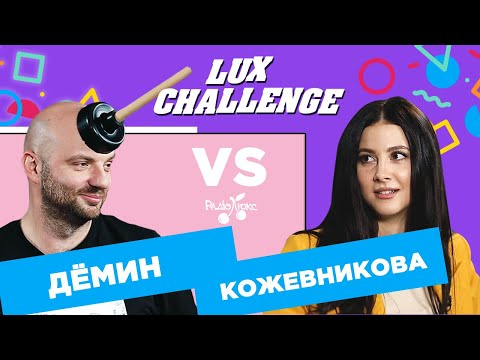 Анастасия Кожевникова: поцелуй взасос и голый Козловский| Lux Challenge