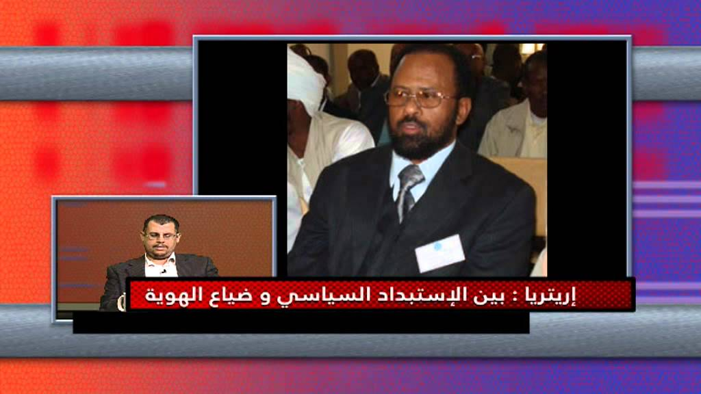 4af7a9ff5 بالوثائق: أمن الإنقاذ والإطاحة بإسياس أفورقي.. - SudaneseOnline