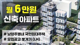월 6만원 신축아파트 (남양주별내 국민임대주택 모집공고…