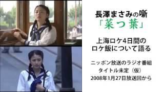 日本一美人でかわいくて面白い女優・長澤まさみ(20歳)の小噺。 ドラマ...