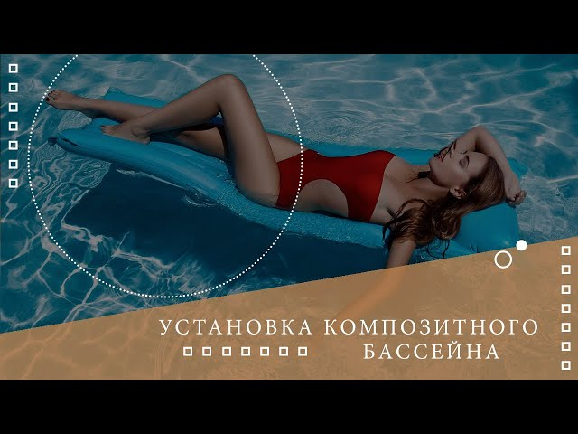 ✅ Строительство композитных бассейнов под ключ🌡Все о бассейнах и фонтанах ⚜⚜⚜