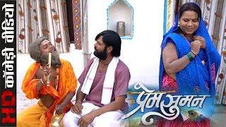 Comedy Scene | Prem Suman - प्रेम सुमन | CG Superhit Movie Clip