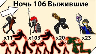 ПОСЛЕДНИЕ БИТВЫ ПРОТИВ ЗОМБИ - Stick War Legacy zombie mode # 14