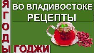 Ягоды Годжи во Владивостоке, рецепты ягоды годжи